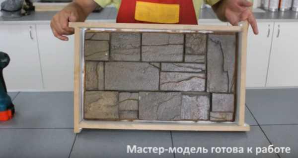Своими руками форму для искусственного камня 4